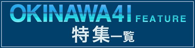 OKINAWA41特集