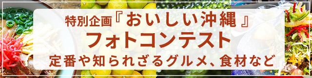 『おいしい沖縄』フォトコンテスト