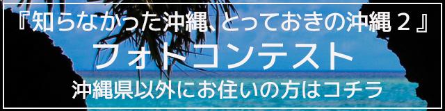 『知らなかった沖縄、とっておきの沖縄2』フォトコンテスト