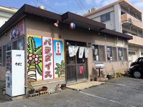 うるま市石川にある居酒屋「パラダイス」