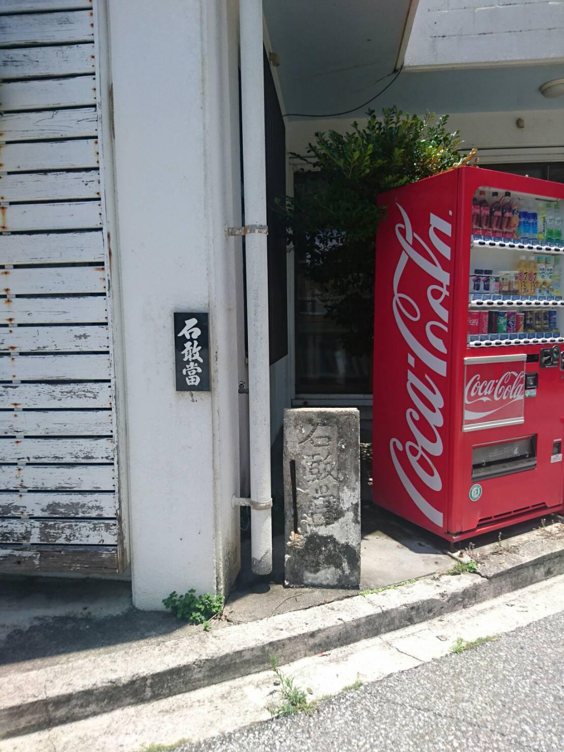 日本最西端の石敢當