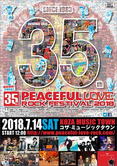 沖縄市のオススメイベント第35回ピースフルラブ・ロックフェスティバル