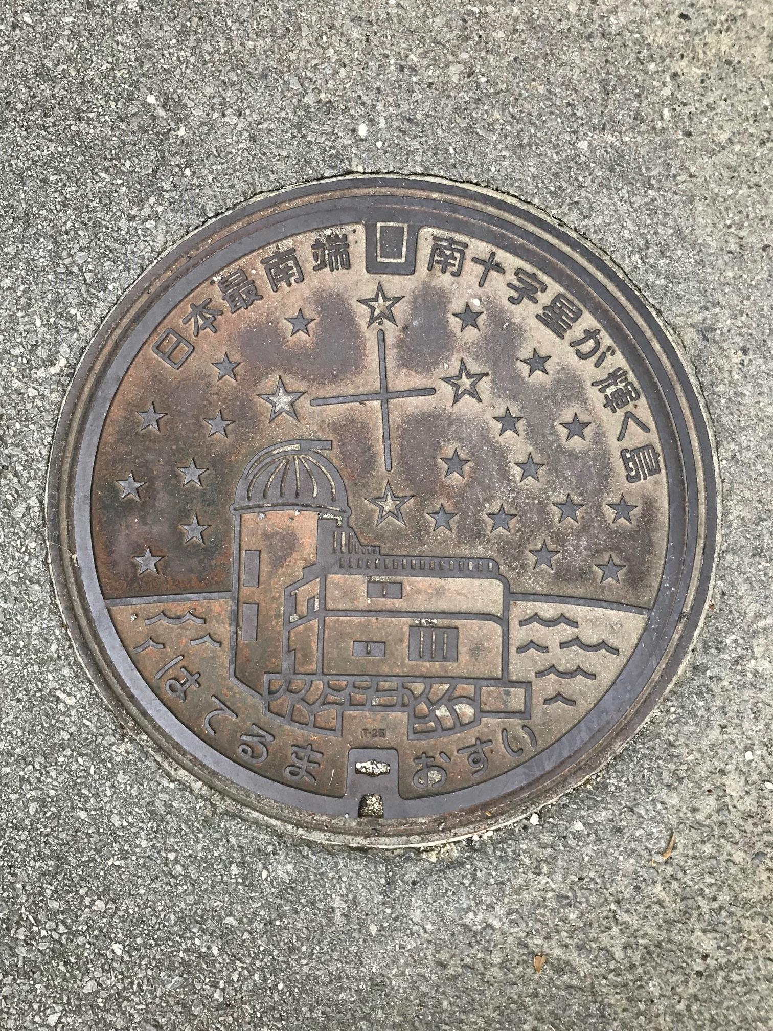 波照間島にある日本最南端のマンホールたち