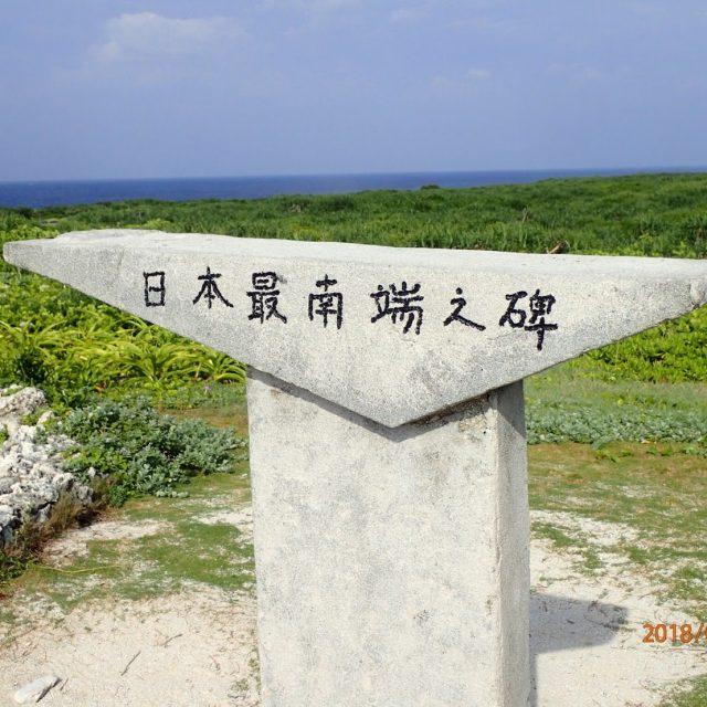 日本最南端の「最南端平和の碑」