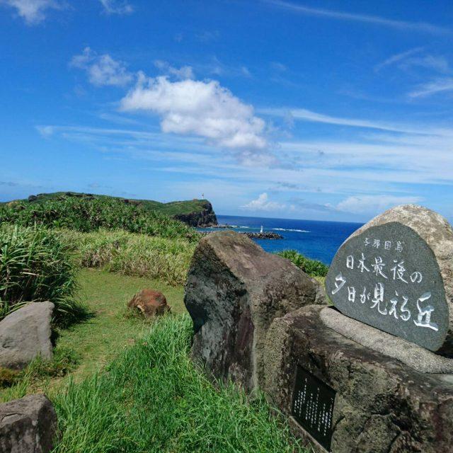 日本の端から台湾が見える丘 日本最西端の岬