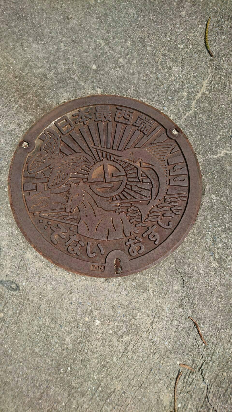 祖納集落の日本最西端のマンホール