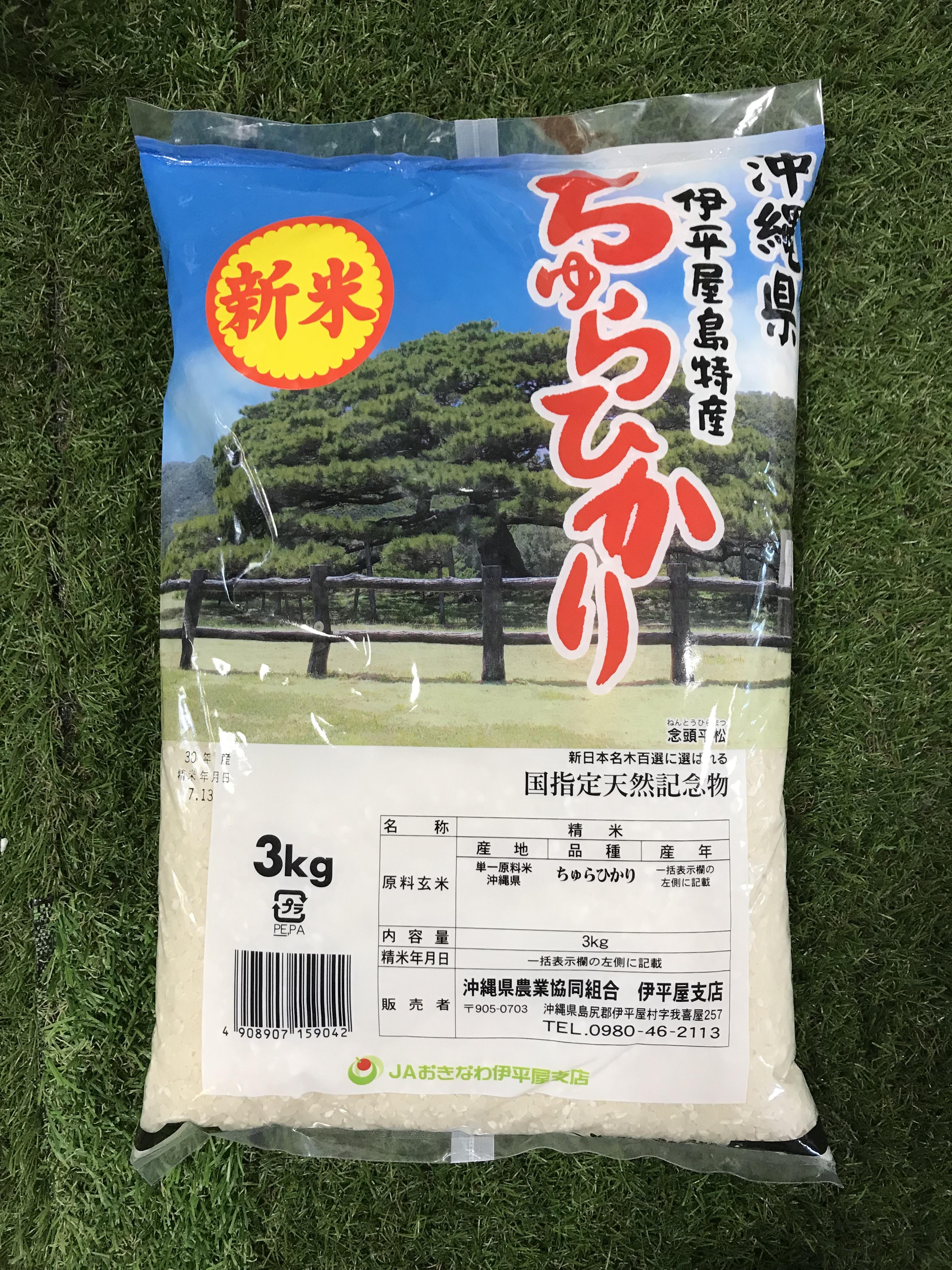 沖縄県の奨励品種である「ちゅらひかり」