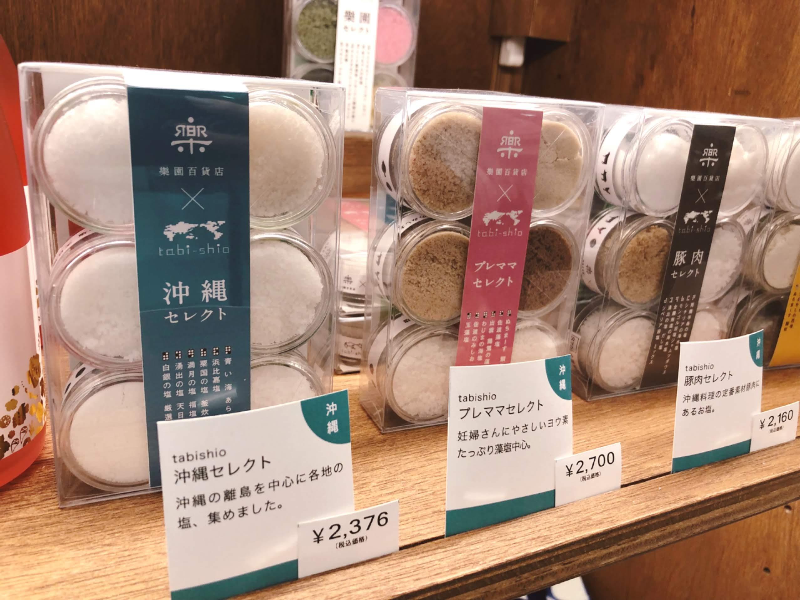 世界中の塩を集めているソルトコーディネーター青山志穂さん監修のソルトキット