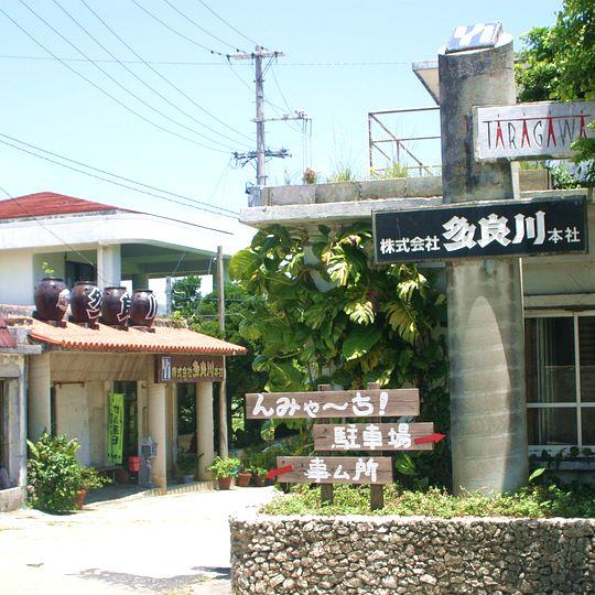 宮古島の泡盛酒造所・株式会社多良川