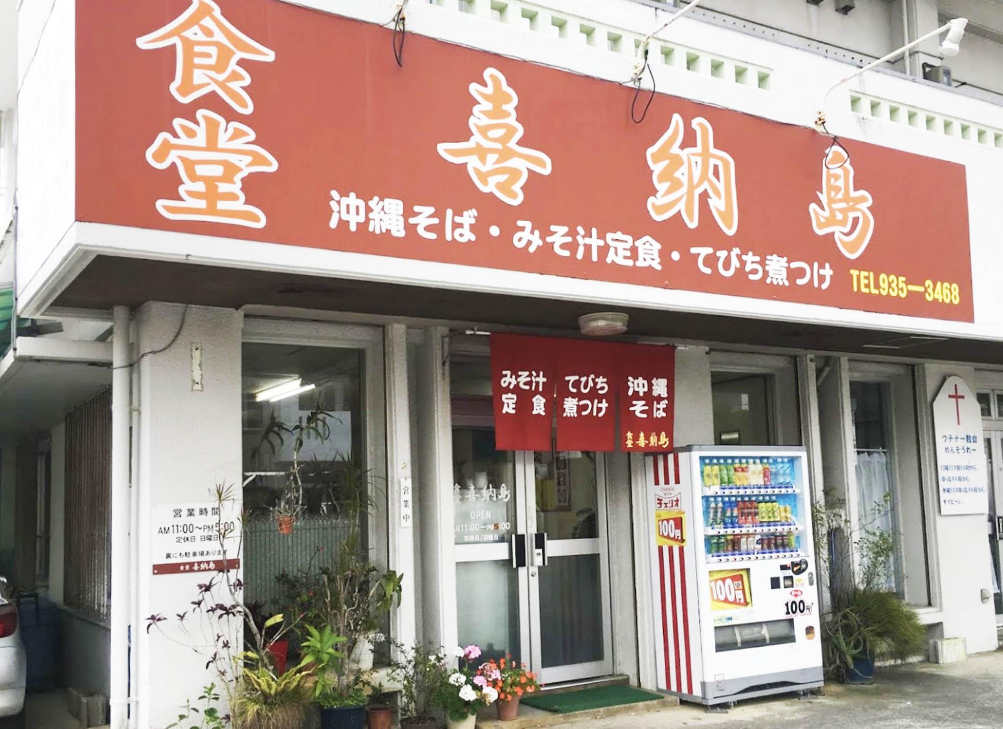 仲順の「食堂 喜納島」