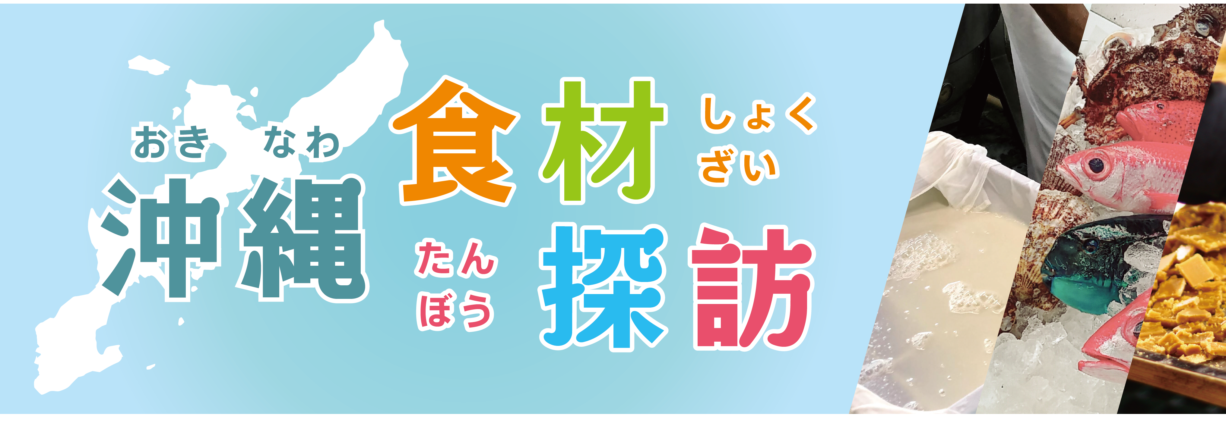沖縄食材探訪