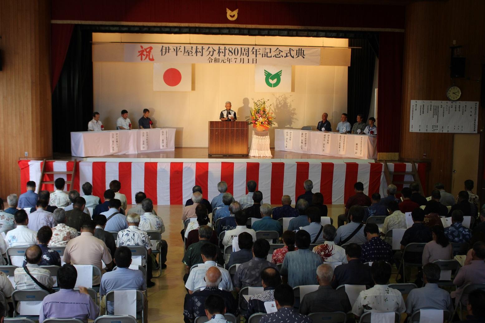 伊平屋村分村80周年記念式典