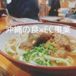 【名桜大学レポート】接触を伴わない沖縄観光ー沖縄の食×EC事業ー