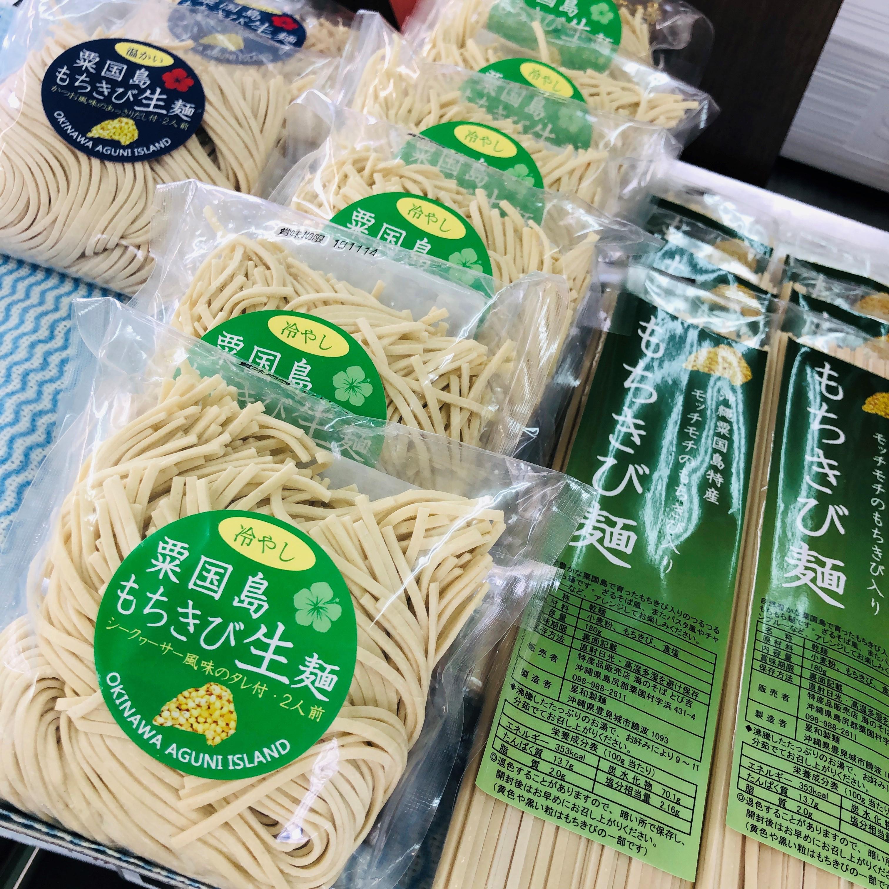 粟国島特産の「もちきび麺」