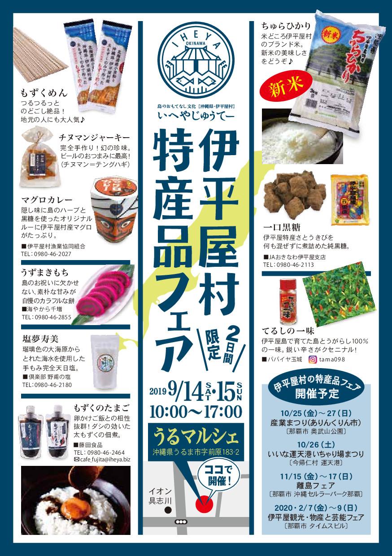 伊平屋村特産品フェアinうるマルシェのポスター