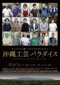 映画「沖縄工芸パラダイス」
