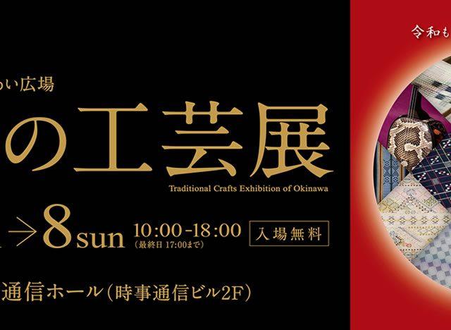 沖縄工芸展開催