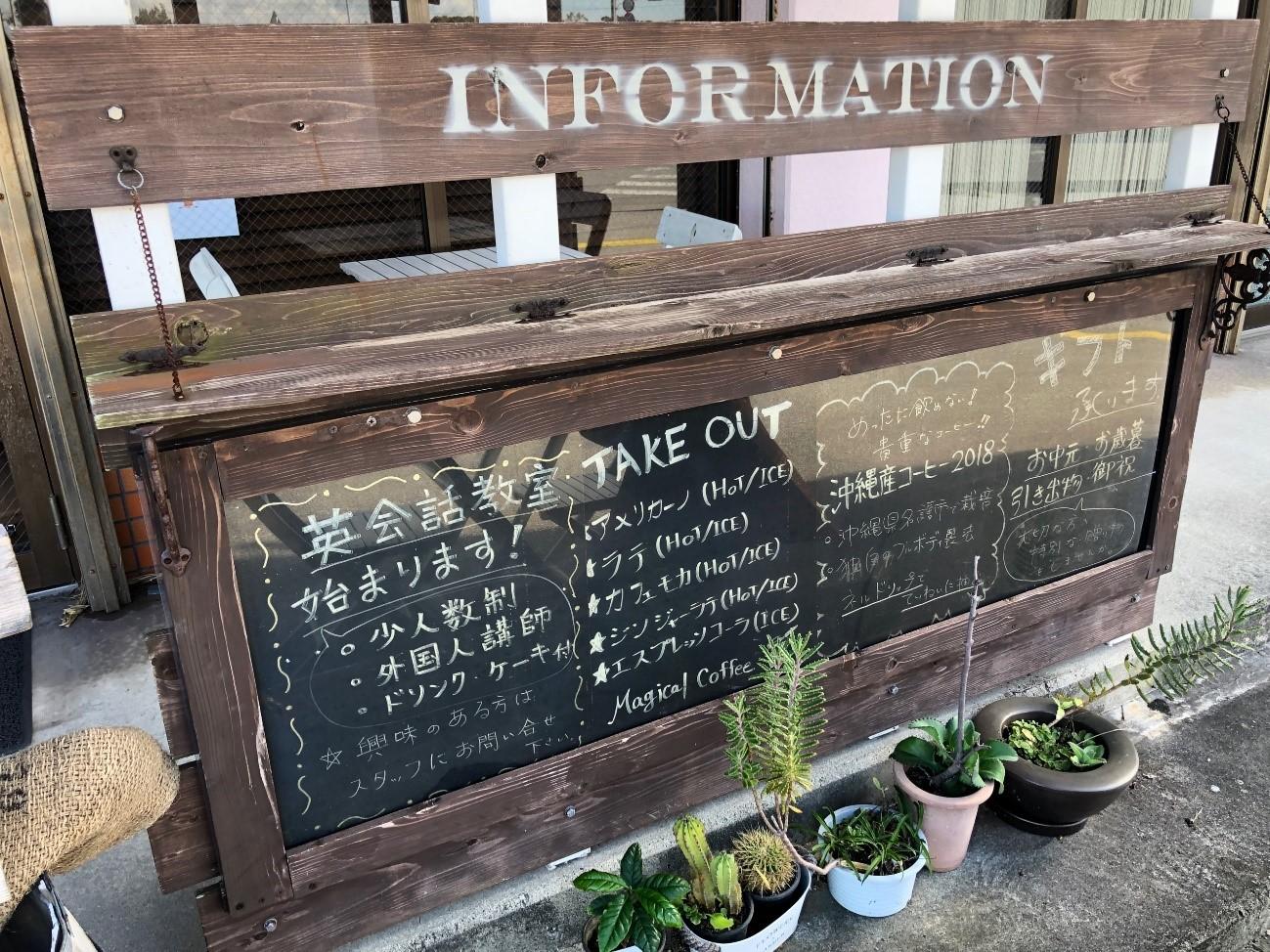手書きのインフォメーションボードには「英会話教室」の文字