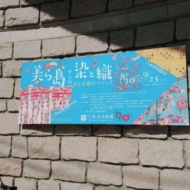 松濤美術館~美ら島からの染と織~色と文様のマジック展覧会について