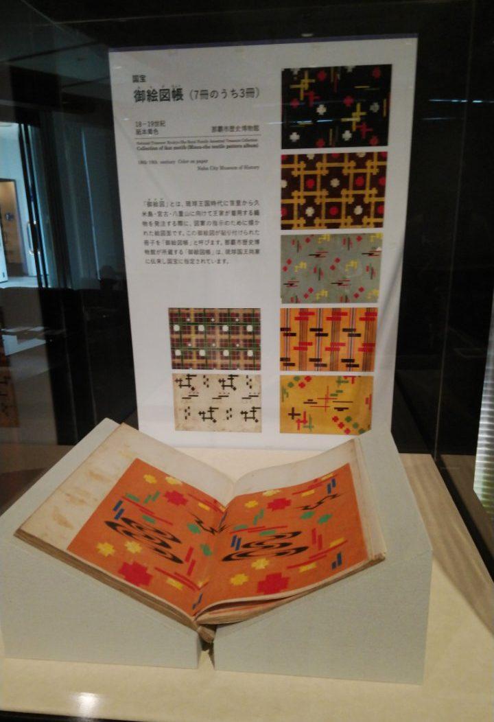 美ら島からの染と織~色と文様のマジック展覧会様子