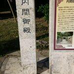 内間御殿について【元琉球王族、尚家が語る沖縄への想い】