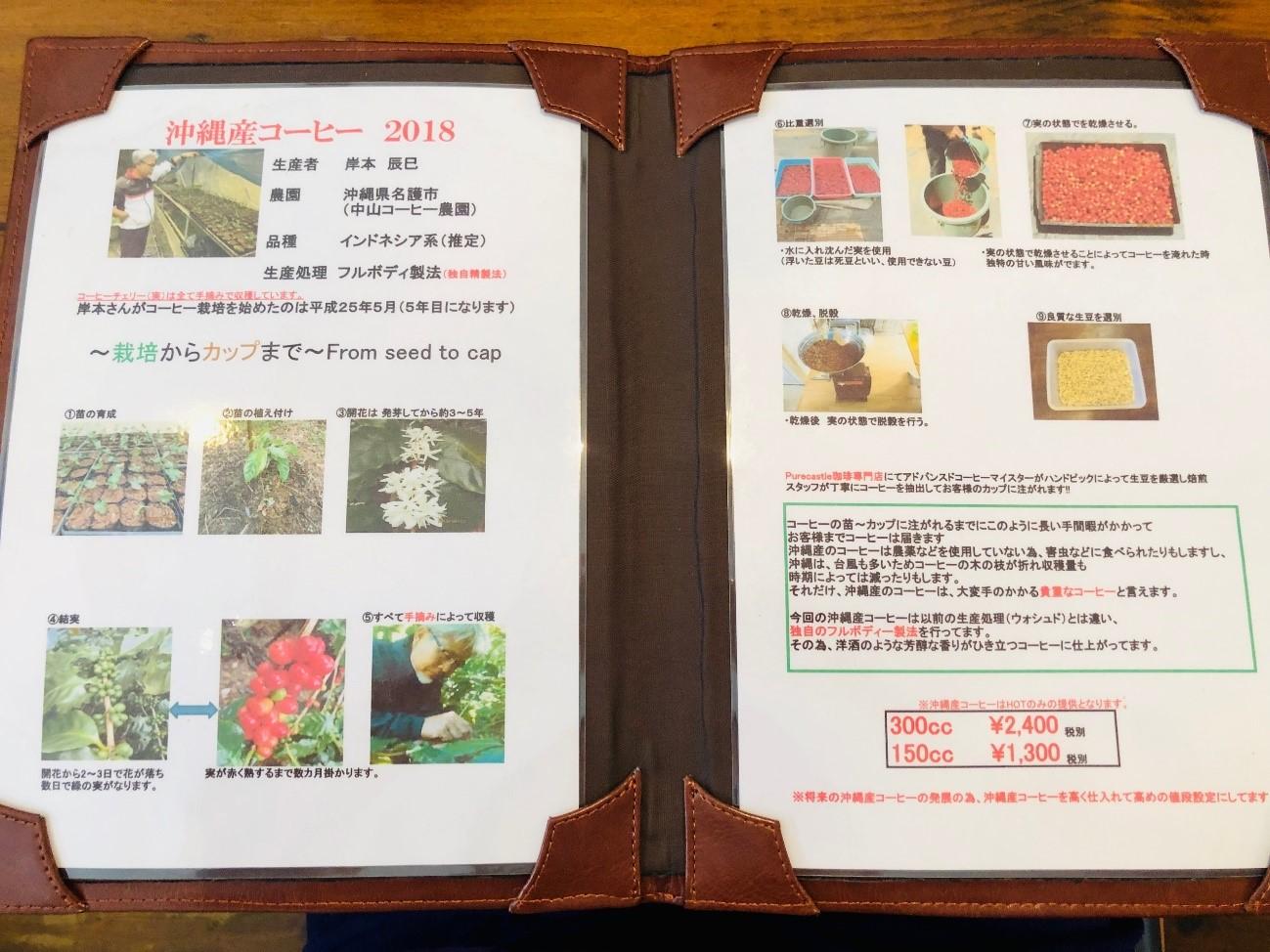 沖縄産コーヒー紹介ページ