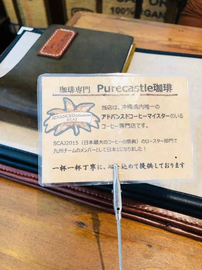 沖縄県唯一のアドバンストコーヒーマイスターのいるコーヒー専門店
