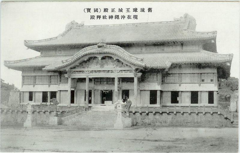昔の沖縄神社