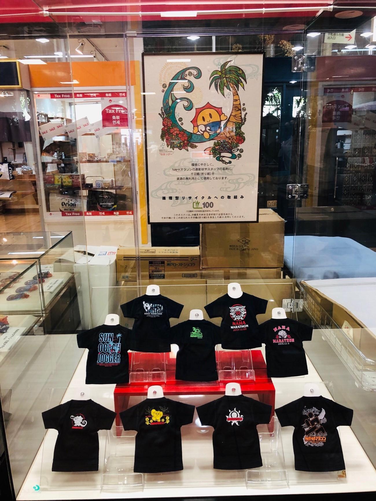 那覇マラソンのミニTシャツの展示