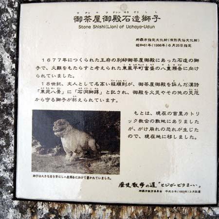御茶屋御殿の石造獅子説明文
