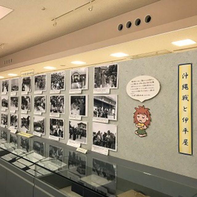 伊平屋の歴史・文化を知るにはココ‼ 「伊平屋村歴史民俗資料館」