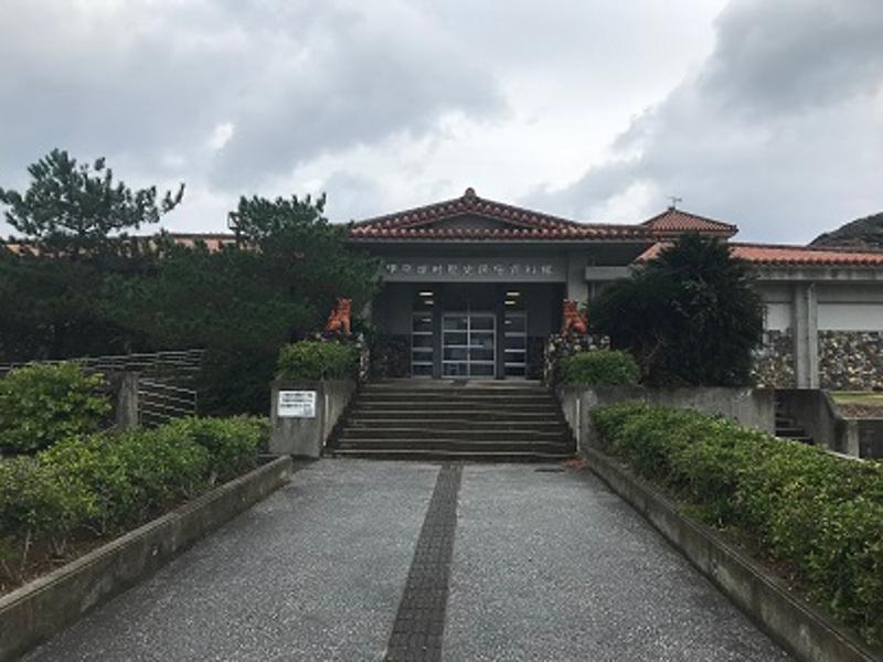「伊平屋村歴史民俗資料館」