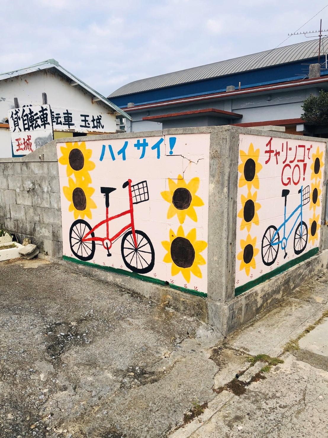 観光客用自転車のお知らせ