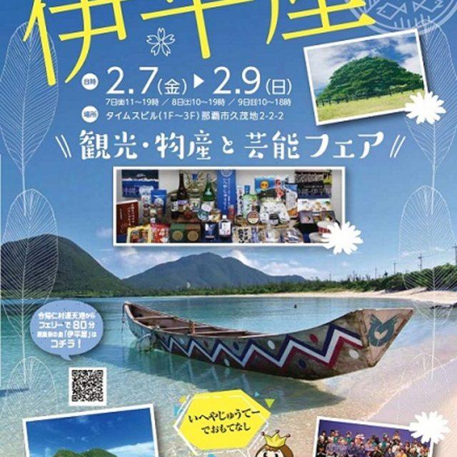 「伊平屋 観光・物産と芸能フェア」開催のお知らせ