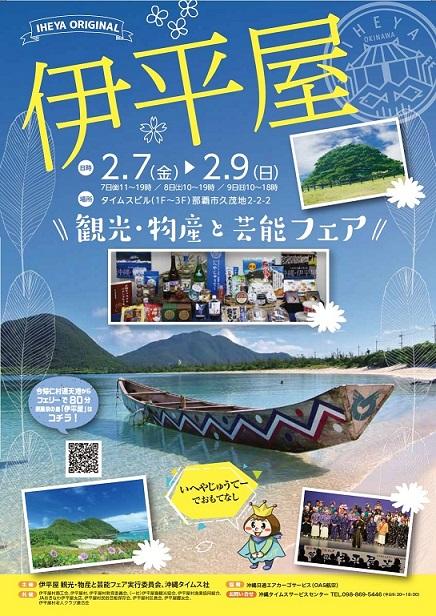 「伊平屋 観光・物産と芸能フェア」開催のお知らせ チラシ表