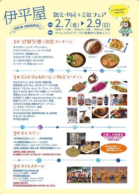 「伊平屋 観光・物産と芸能フェア」開催のお知らせ チラシ裏