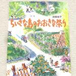 書籍と巡る沖縄vol.4ーちいさな島のおおきな祭り 浜田桂子ー