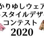 今年もやります!かりゆしウェアテキスタイルデザインコンテスト2020