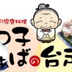 食材探訪-vol.7 【みつ子ばぁばの台所】ここでしか味わえない通の味