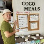 食材探訪-vol.6   【フィットネス+お弁当】体づくりはお任せ!COCO MEALS