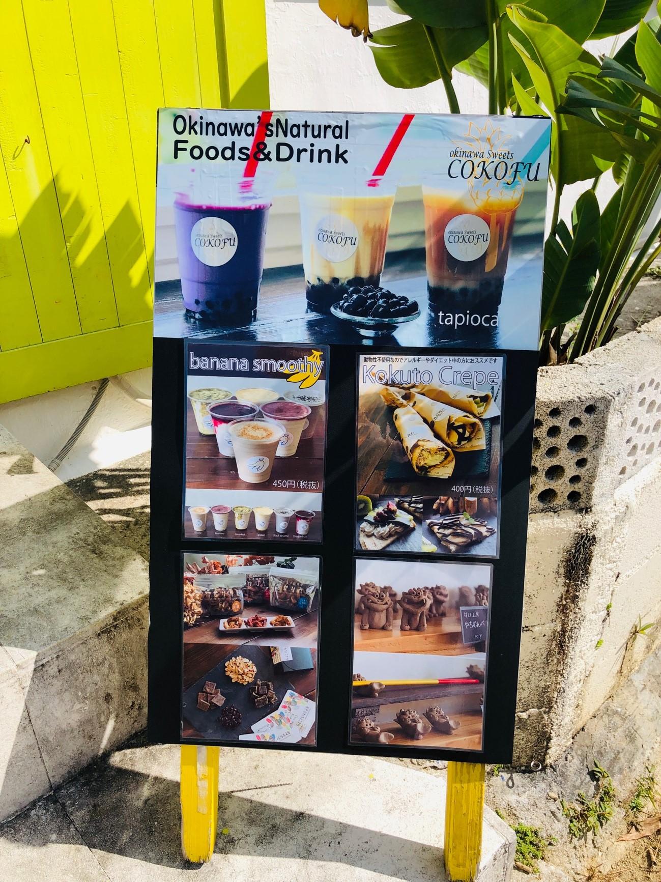 「COKOFU(ココフ)」のスムージー きな粉、紅芋、桑の葉、タンカン、黒ごま、ドラゴンフルーツの6種類