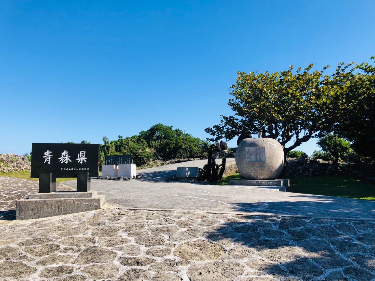 沖縄県糸満市「平和祈念公園」の「各県慰霊塔碑」みちのくの塔(青森県)由緒がりんご型