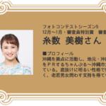 審査委員特別賞 シーズン5(糸数美樹特別賞)