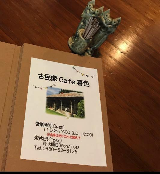 沖縄県名護市の古民家カフェ「喜色(Kiiro)」