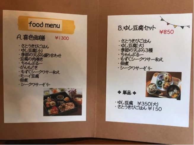 沖縄県名護市の古民家カフェ「喜色(Kiiro)」メニュー