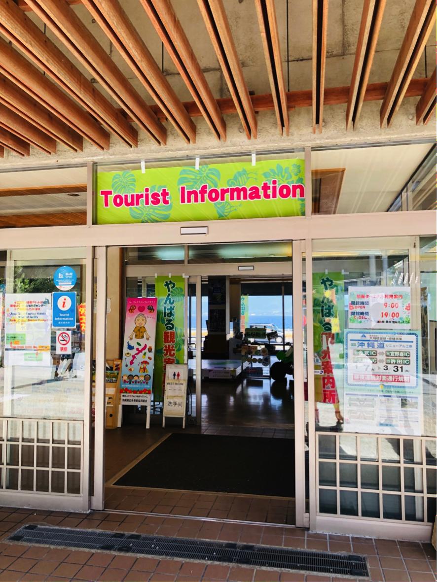 「道の駅」許田の観光情報センター