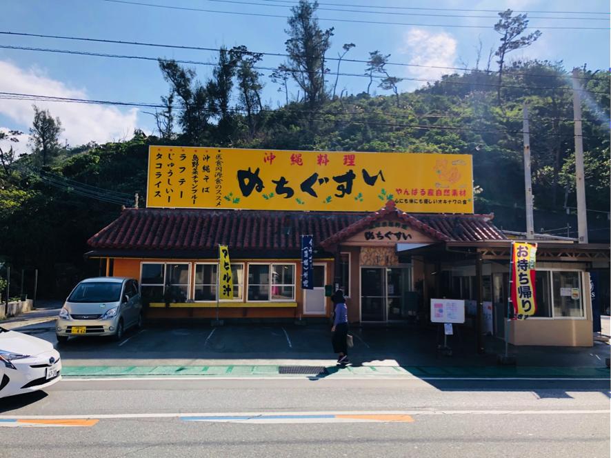 沖縄料理・琉球薬膳料理の「ぬちぐすい」