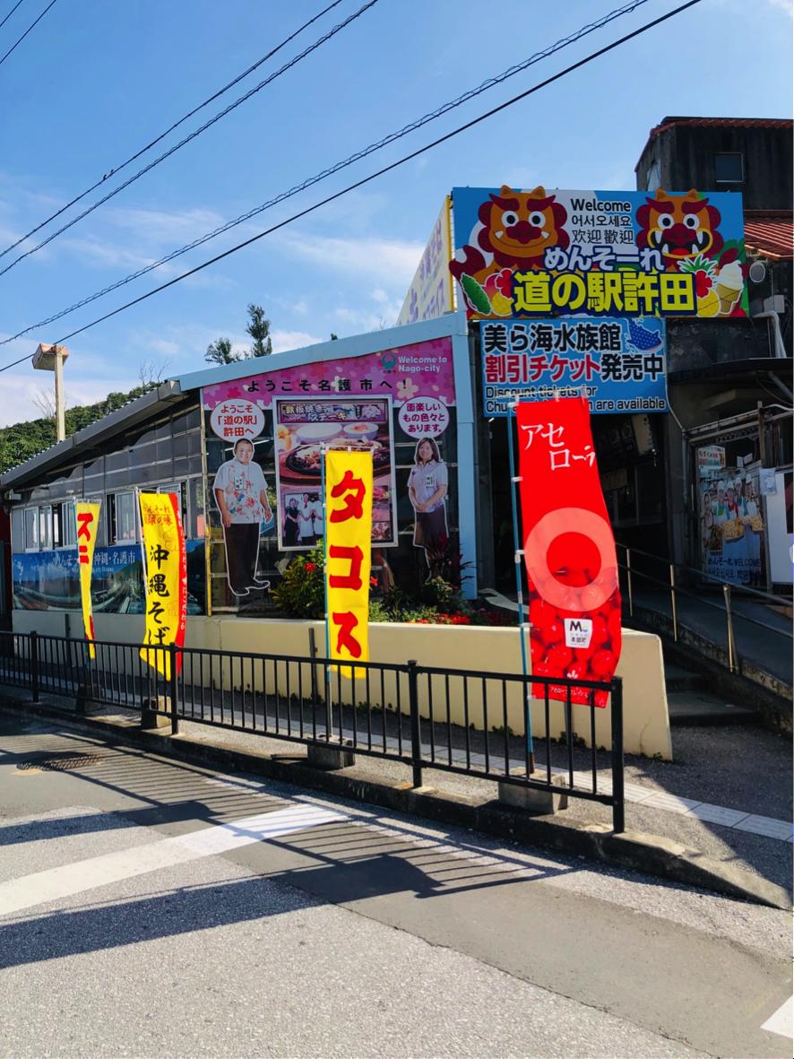 「道の駅許田」の入り口