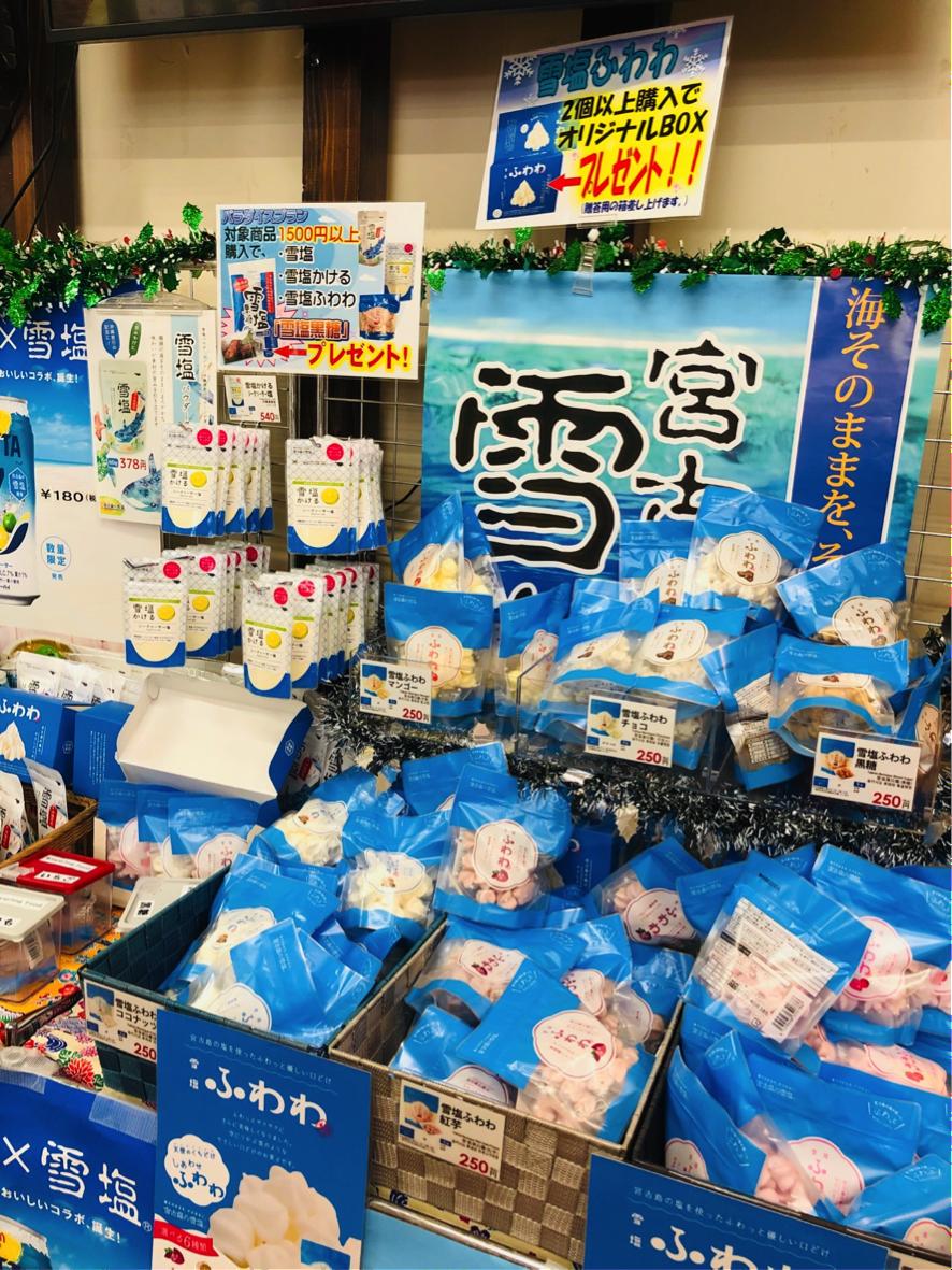 「道の駅」許田 やんばる物産センター 雪塩ふわわ